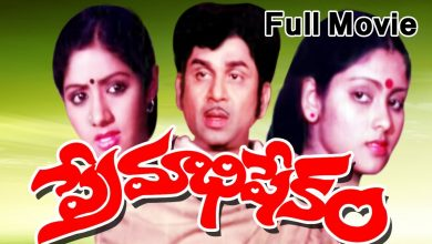 Watch Romantic Drama movie Premabhishekam online at Aha OTT